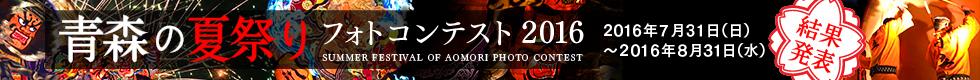 青森の夏祭りフォトコンテスト2016開催!