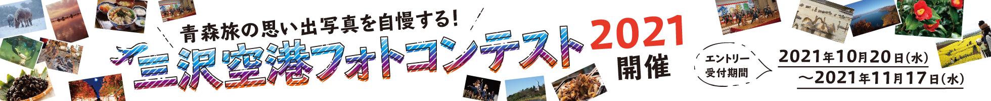 三沢空港フォトコンテスト開催