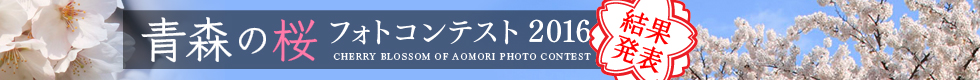 青森の桜フォトコンテスト2016開催!