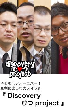 Discoveryむつprojectメンバー4人の写真