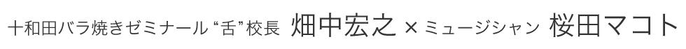 十和田バラ焼きゼミナール