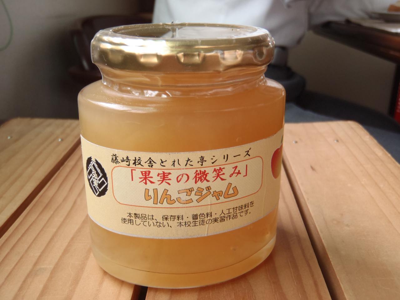 高校オリジナルの一品~旧藤崎園芸高校のリンゴジャム~