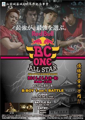 11月3日(木・祝) RED BULL BC ONEが弘前にやってきます!!