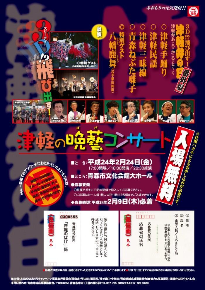 2月24日(金)に津軽弁の日の番外編「津軽の晩藝コンサート」