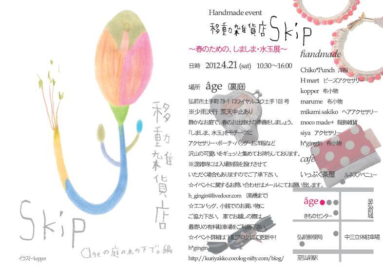 4月21日ハンドメイドイベント「移動雑貨店 Skip」開催します