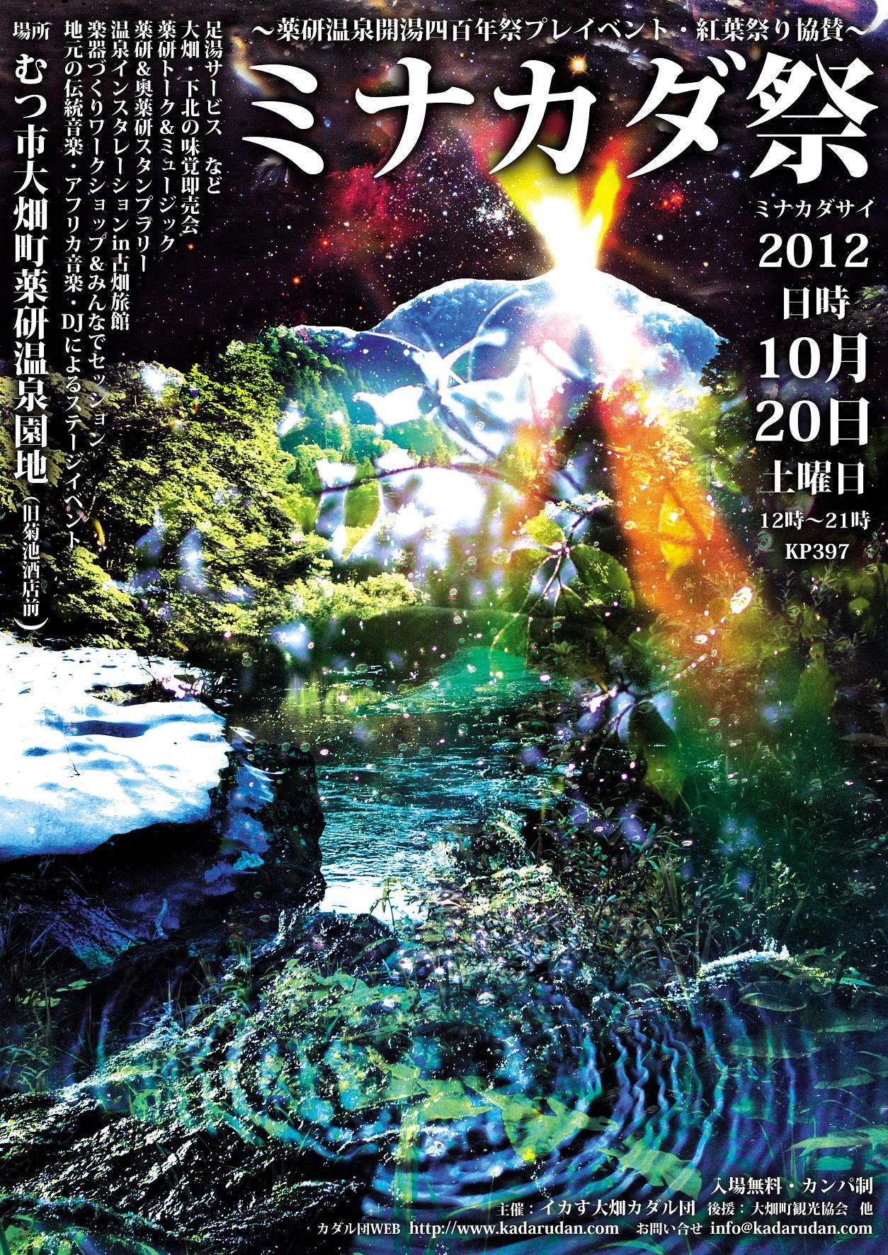 温泉×紅葉×音楽・アート「ミナカダ祭」が開催されます。