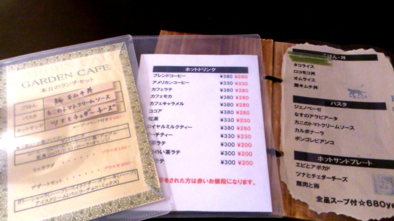GARDEN CAFE in 野辺地町