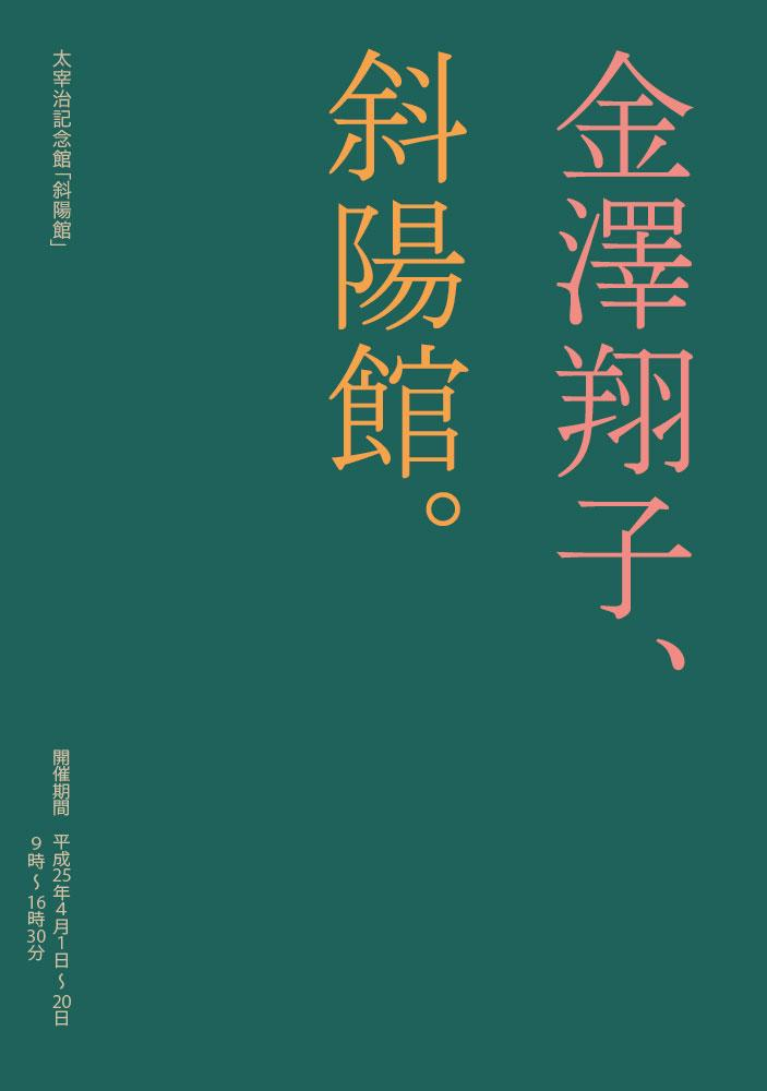 金澤翔子展 in 斜陽館