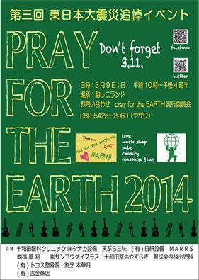 東日本大震災追悼イベント 「Pray for the EARTH 2014」