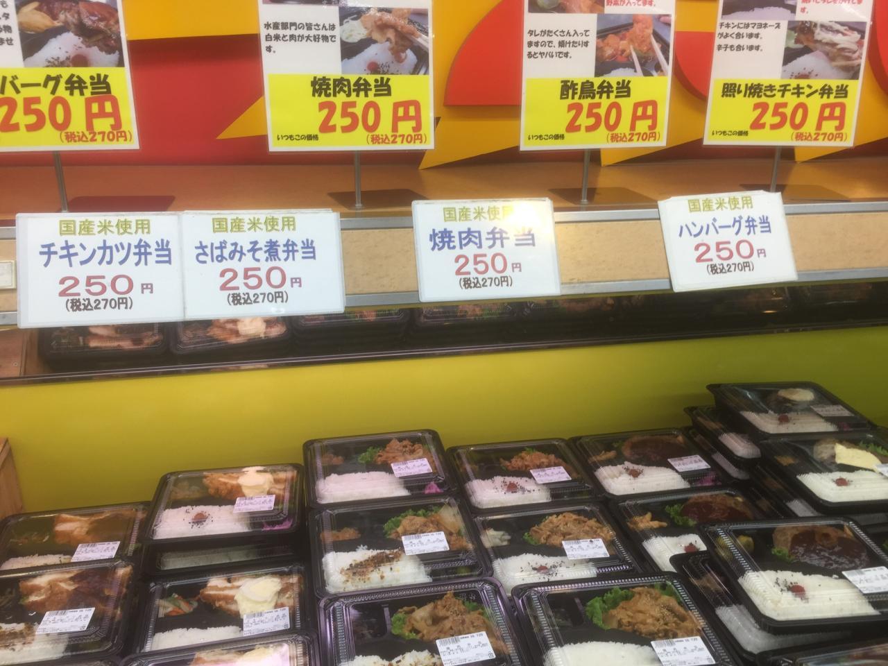 豪華な250円弁当!十和田市のヤマヨスーパー