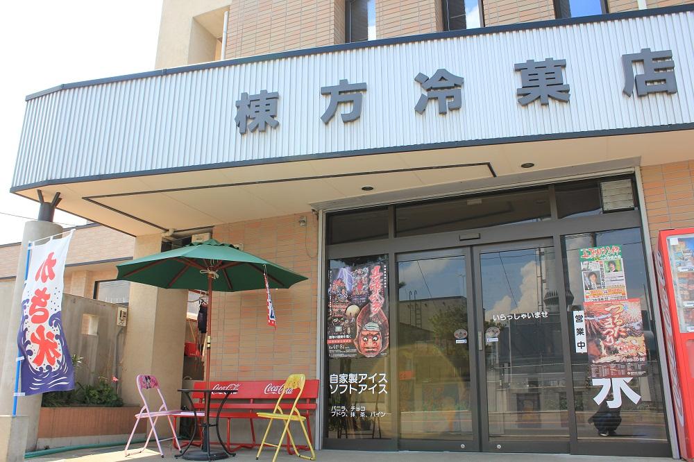 (有)棟方冷菓店
