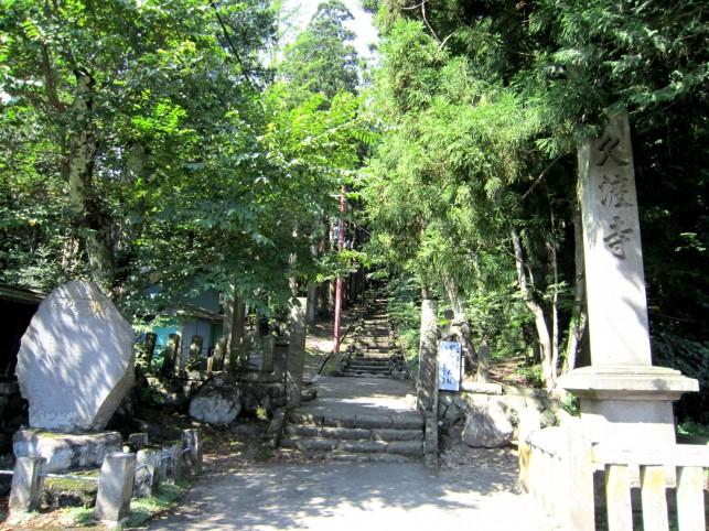 久渡寺入口