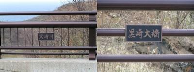 橋の欄干08