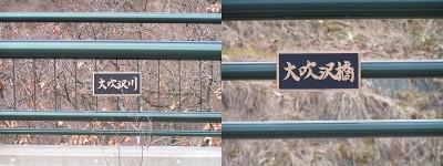 橋の欄干09