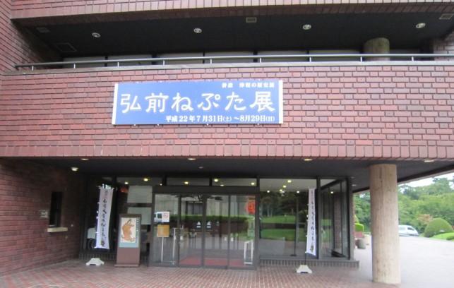 弘前市立博物館