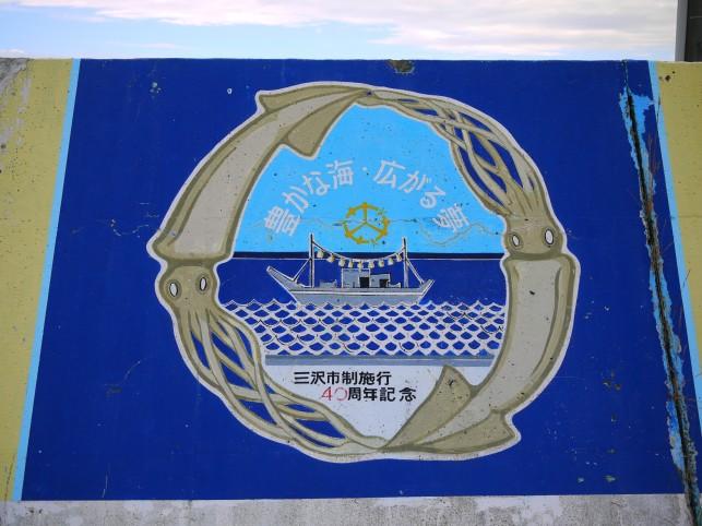 三沢漁港 壁画1