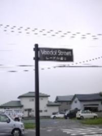 ビードルドーム前の標識