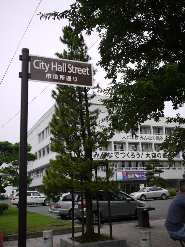 三沢市の標識は、アメリカン?!