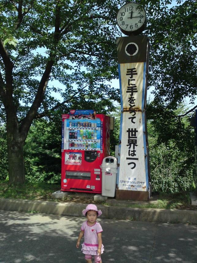 八戸市・こどもの国の時計台