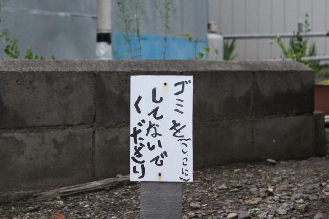 ほほ笑んでしまう看板@五所川原市