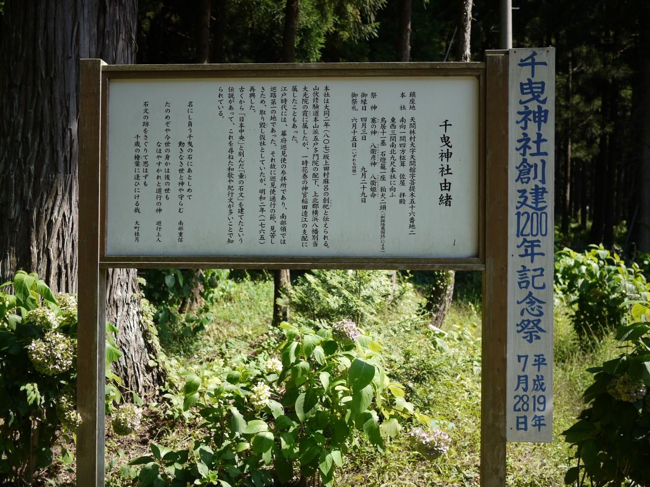 千曳神社7