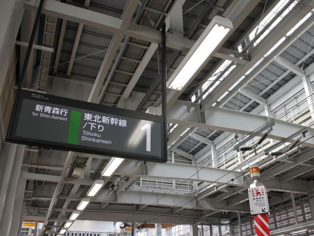 七戸十和田駅 構内の看板