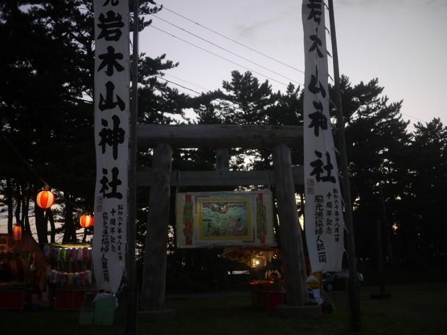 脇元の岩木神社大祭!