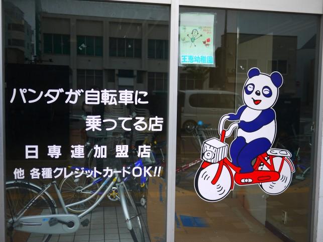 パンダ自転車