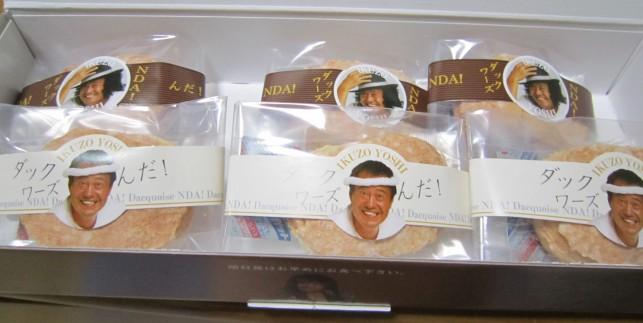2010年12月のプレゼント:ダックワーズ NDA×2