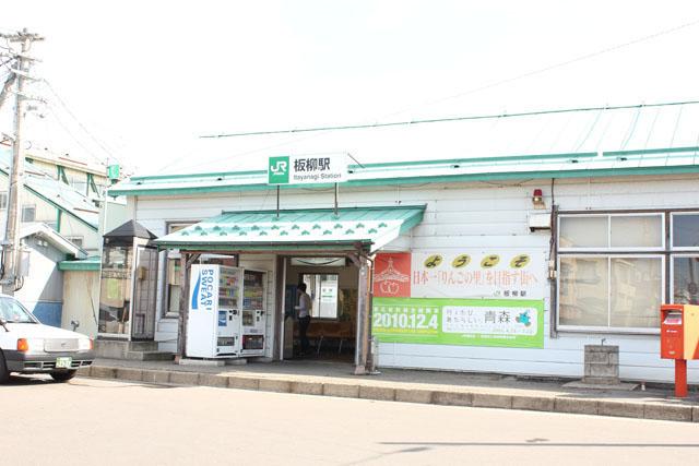 板柳駅入り口