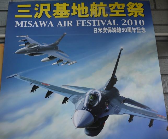 """年に一度の開催""""三沢基地航空祭"""""""