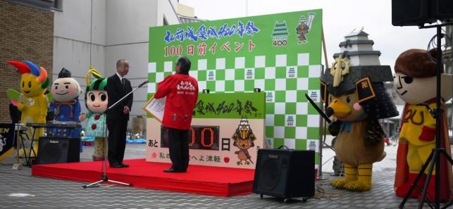 津軽のゆるキャラ大集合!!@追手門広場