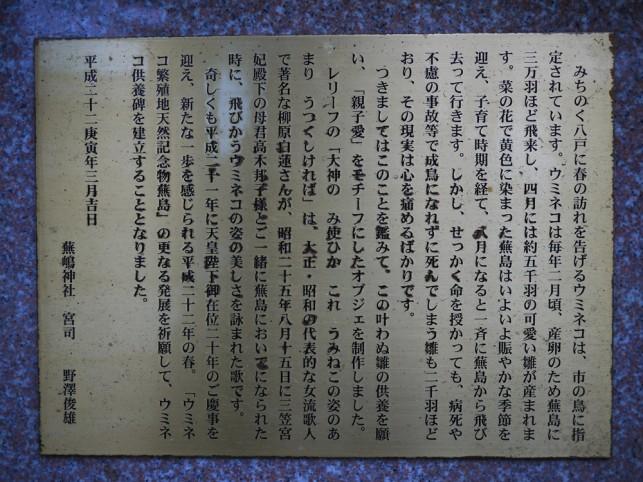 画像:蕪島オブジェ11