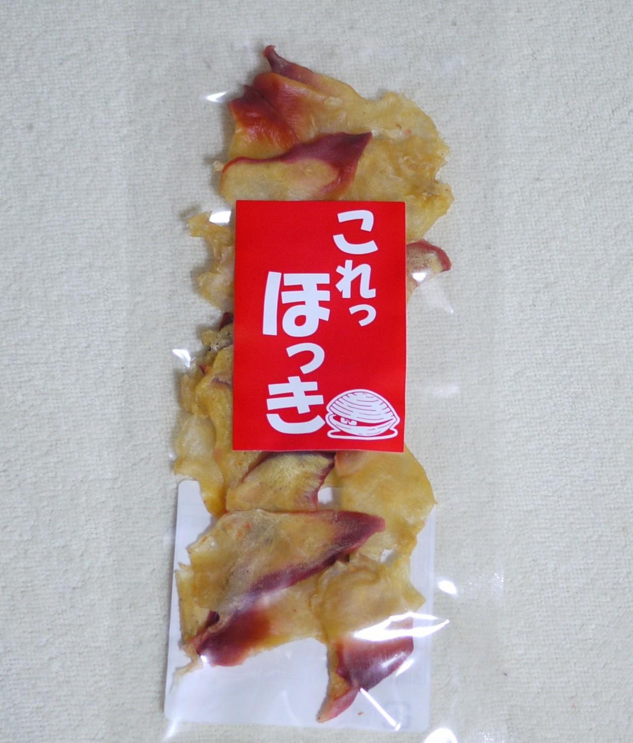 青森 三沢 食べ物 珍味 ほっき 北寄 これほっき 乾物