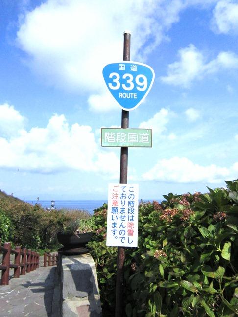 青森 風景 秋 津軽 弘前市 階段国道 標識