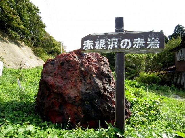 今別町の赤岩!?