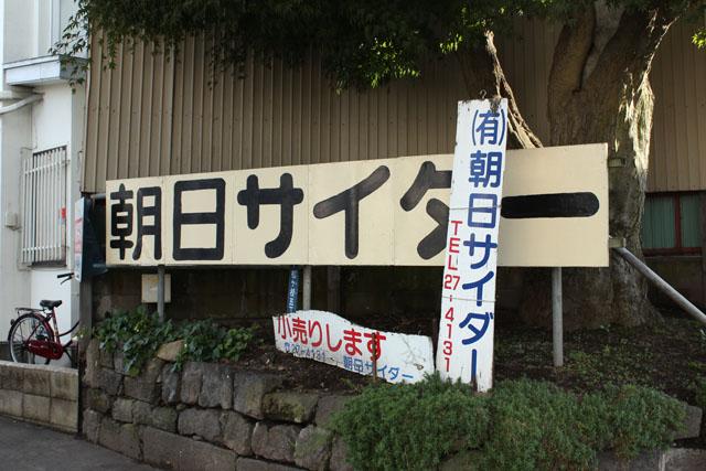 創業明治30年「朝日サイダー」
