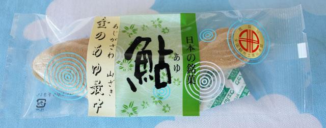 金のあゆ最中~鰺ヶ沢 銘菓の店 山ざき