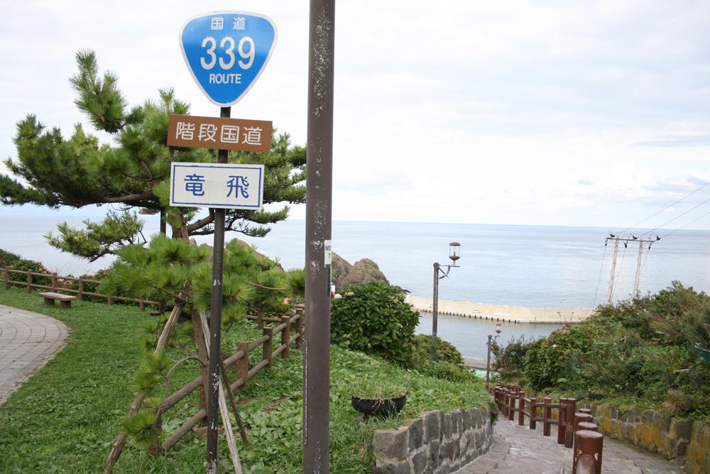 青森 風景 秋 階段国道 階段