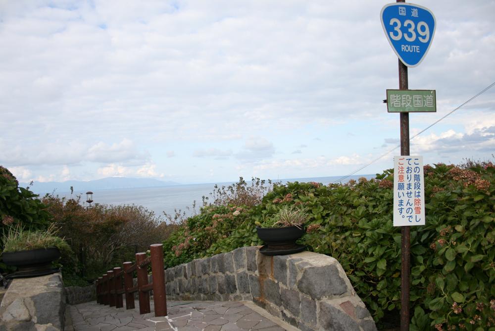 青森 風景 秋 階段国道 竜飛  階段 植木 看板