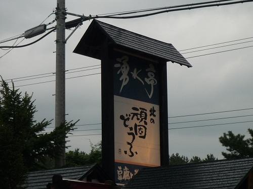 味噌汁禁止!なんですとっ?「横浜町の湧水亭」