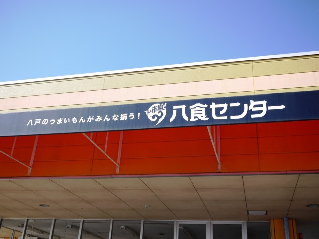The 市場!!