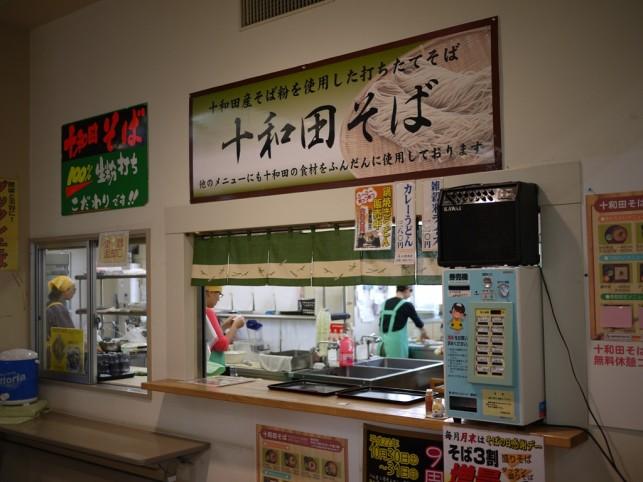 道の駅とわだ in 十和田そば