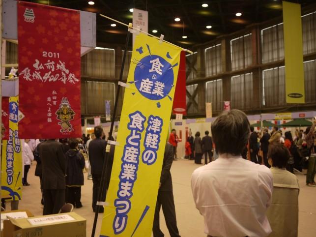 2010 津軽の食と産業まつり、いよいよ開幕!