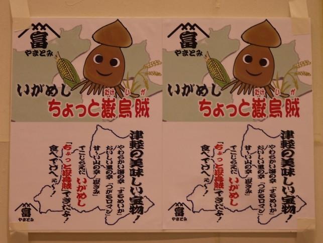 2010 津軽の食と産業まつりレポートその2:食い倒れ日記