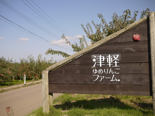 津軽ゆめりんごファームで、秋の味覚収穫祭を体験!!