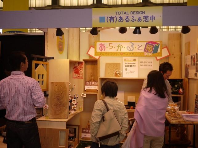 2010 津軽の食と産業まつりレポートその3:産業編
