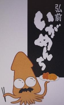 いがめんち食べるべ会・会長萢中さん(イメージ画像です)