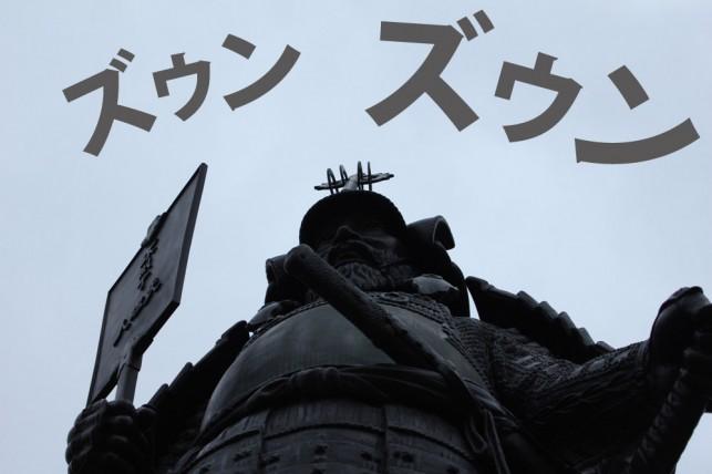 津軽為信4