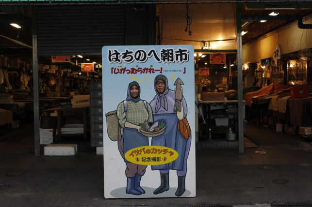 市営魚菜小売市場のパネル